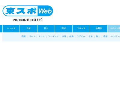 東京五輪 体操女子 村上茉愛 SNS 誹謗中傷 号泣に関連した画像-02