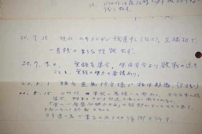 祖父 遺品整理 秋水 貴重 資料に関連した画像-09