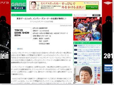 東京ゲームショウ2014に関連した画像-02