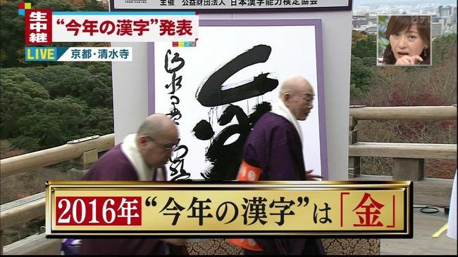 今年の漢字 金に関連した画像-01