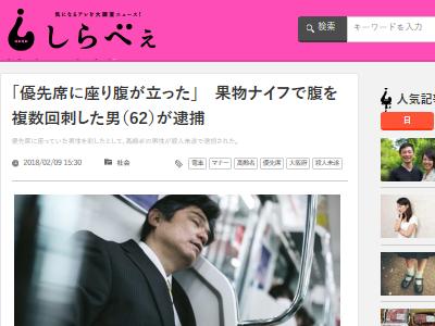 大阪 優先席 トラブル ナイフ 殺人未遂に関連した画像-02