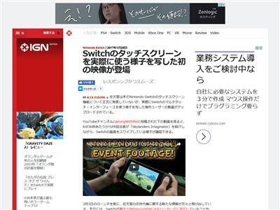 ニンテンドースイッチ タッチスクリーンに関連した画像-02