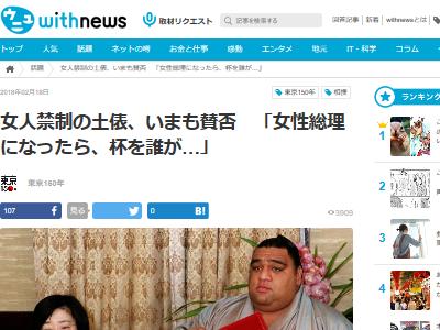 大相撲 女人禁制 下村博文 元文部科学相 女性総理に関連した画像-03