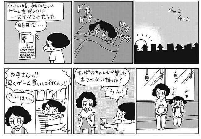 ゲーム 説明書 漫画に関連した画像-03