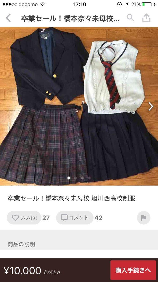 お嬢様 学校 制服 メルカリに関連した画像-10