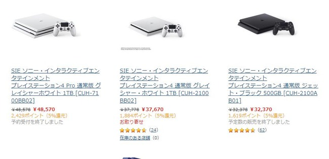 PS4 品薄に関連した画像-03