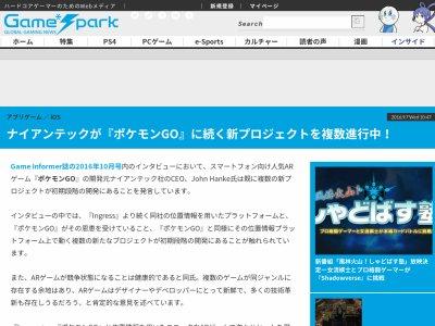 ポケモンGO 新プロジェクト ナイアンテックに関連した画像-02