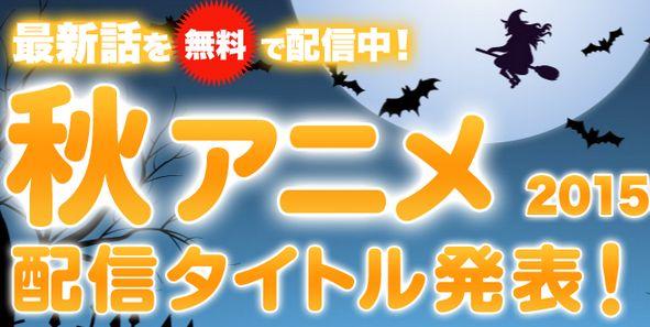 ニコニコ動画 秋アニメに関連した画像-01