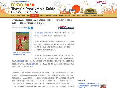 東京五輪 盛り上げムード ソフトボール コールド に関連した画像-02