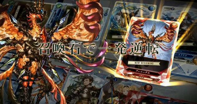 グラブル グランブルーファンタジー TCG トレーディングカードゲーム シリアルコード モバイルに関連した画像-17