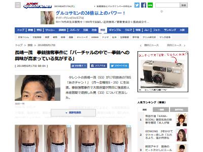 長嶋一茂 大阪拳銃強奪事件 ゲームに関連した画像-02