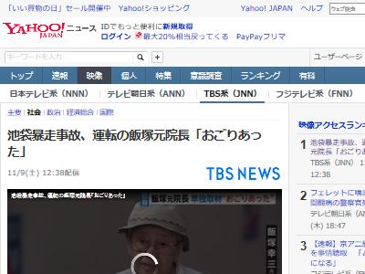 池袋暴走事故 飯塚幸三 おごりに関連した画像-02