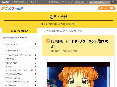 劇場版 カードキャプターさくら CCさくら NHKに関連した画像-02