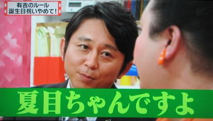 有吉弘行 夏目三久 結婚 妊娠に関連した画像-01