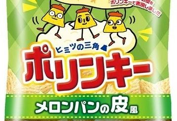 ポリンキー 湖池屋 メロンパン 皮 風味 新商品 スナック菓子 三角に関連した画像-01