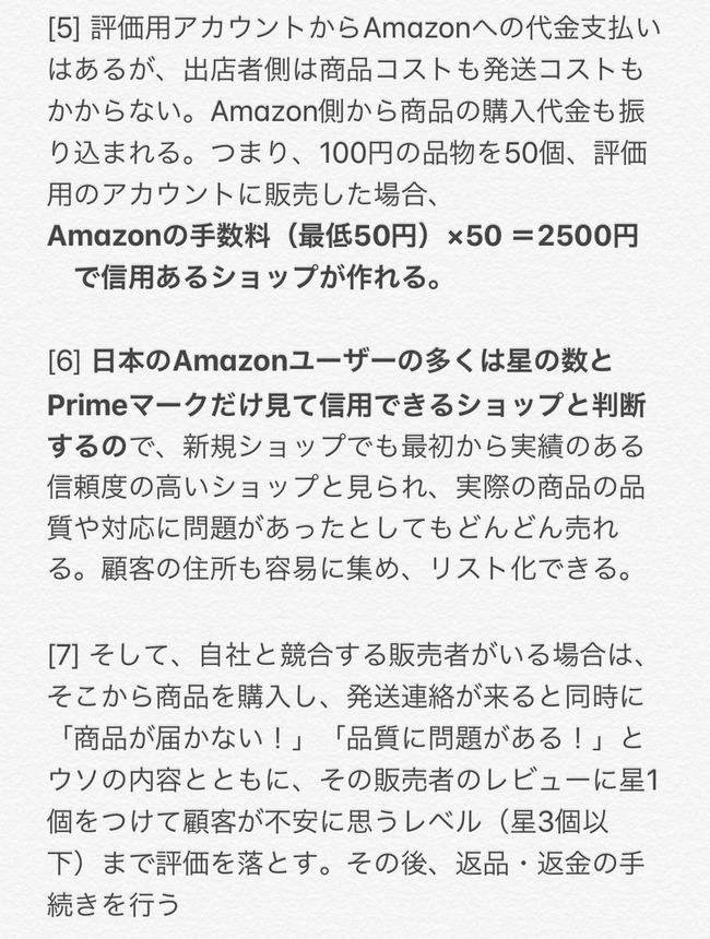 中国向け 日本アマゾン進出 セミナーに関連した画像-03