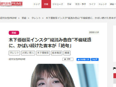 木下優樹菜 藤本敏史 離婚 不倫 疑惑に関連した画像-02