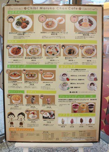 お台場 フジテレビ ちびまる子ちゃん ちびまる子ちゃんカフェ 一年間 限定 永沢君 タマネギに関連した画像-05