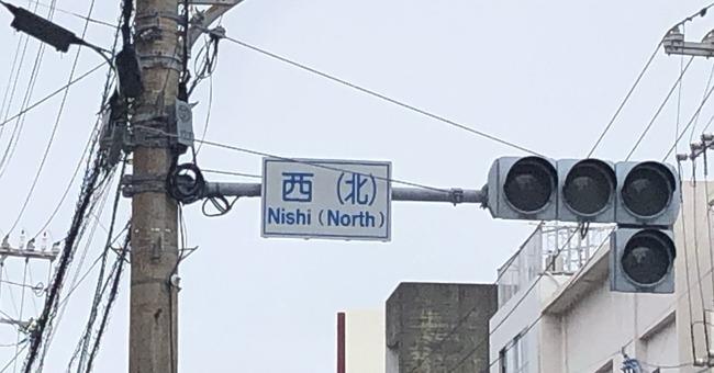 沖縄 西 北 標識に関連した画像-02