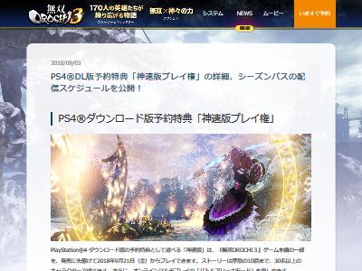 無双OROCHI3 神速版 予約特典に関連した画像-02