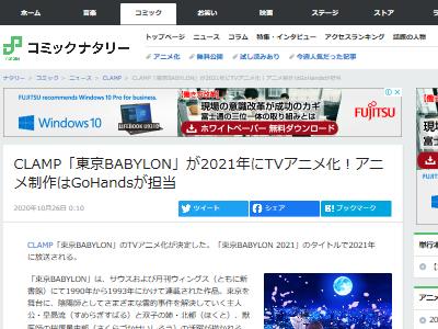 東京BABYLON 東京BABYLON2021 CLAMP テレビアニメ化に関連した画像-02