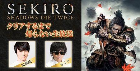 SEKIRO もこう 加藤純一 攻略 謝罪に関連した画像-01