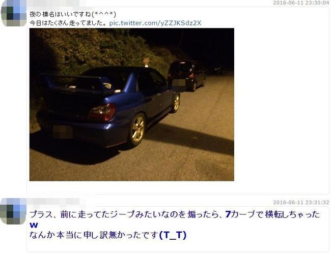 イニシャルD スポーツカー 峠 事故 ジムニーに関連した画像-03