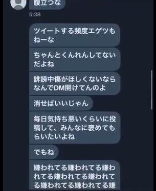 卓球 水谷隼 誹謗中傷 に関連した画像-04