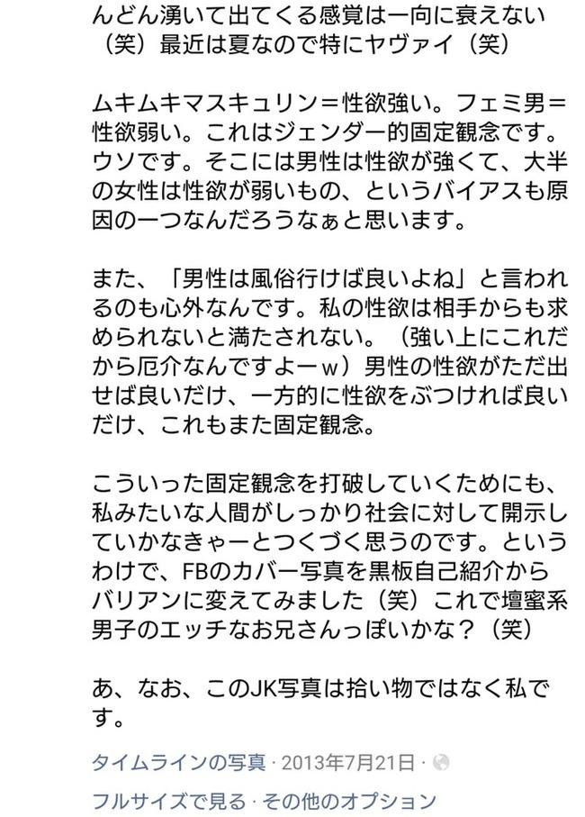 フェミニスト 勝部元気 東京五輪 オリンピック 制服 女子高生 性欲に関連した画像-07