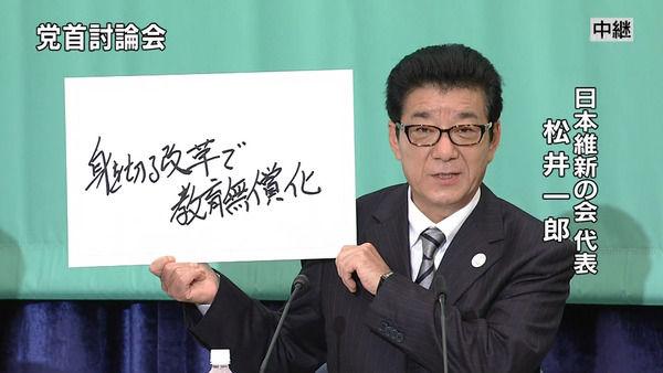 選挙 衆院選 党首討論 共産党 志位和夫に関連した画像-05