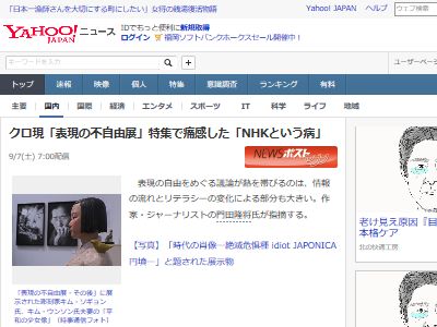 NHK クローズアップ現代 クロ現 表現の不自由展 あいちトリエンナーレ 偏向報道に関連した画像-02