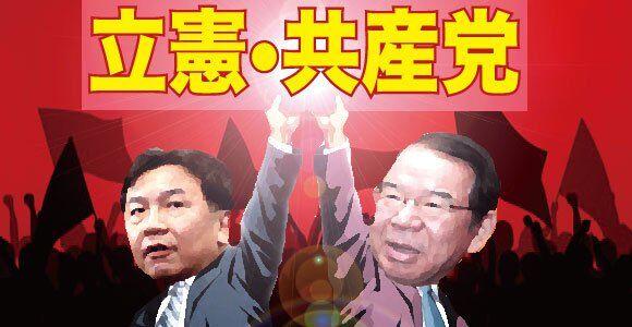 立憲民主党さん、『立憲共産党』がトレンド入りしてしまいブチギレwwww