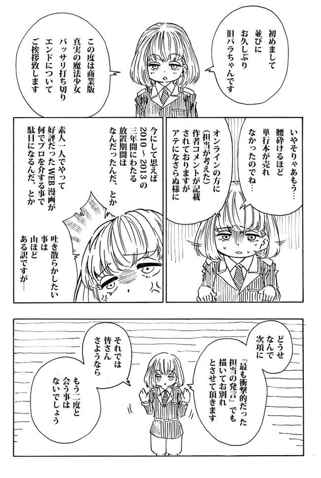漫画家 真実の魔法少女 ガンガン 編集 パワハラ 打ち切りに関連した画像-03