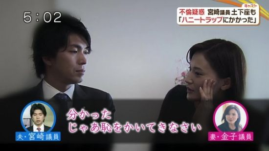 不倫 宮崎謙介に関連した画像-04