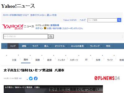 市沢美気意 ミッキー 名前 キラキラネーム 強制わいせつ 逮捕 女子高生 JKに関連した画像-06