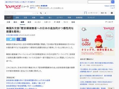 慰安婦 政府 10億円 韓国 日韓 半日に関連した画像-02