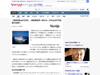 クルーズ船 世界一周 予定通りに関連した画像-02