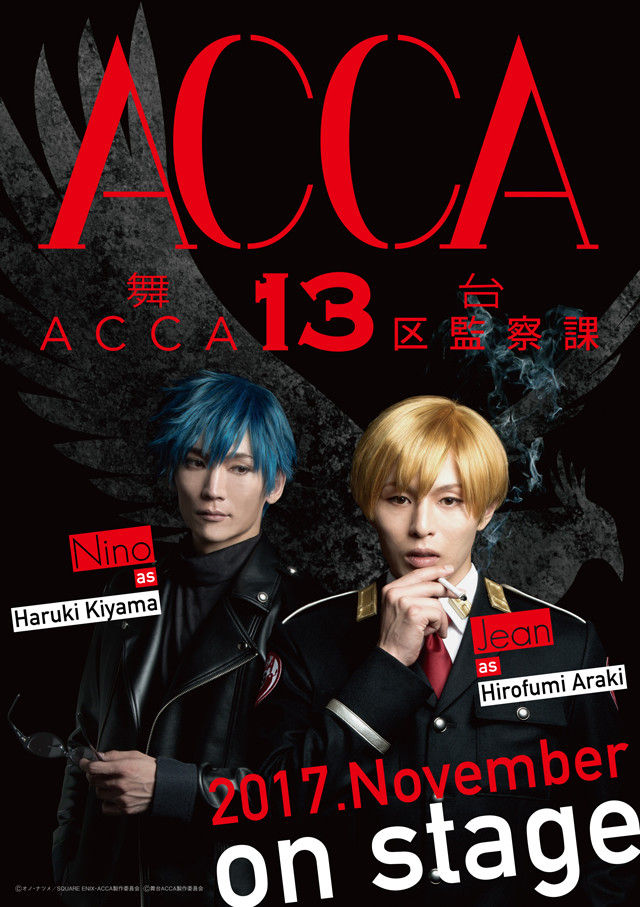 news_xlarge_acca_butai_visual