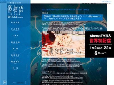 西尾維新 化物語 終物語 物語シリーズ 年末年始 全話 一挙放送 傷物語 鉄血篇 熱血篇 AbemaTVに関連した画像-02