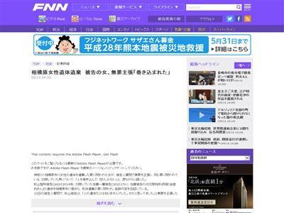遺体遺棄 無罪 主張 北川景子に関連した画像-02