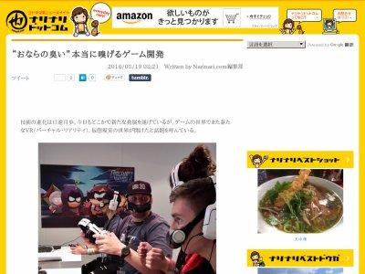 おなら VR ユービーアイ UBIに関連した画像-02