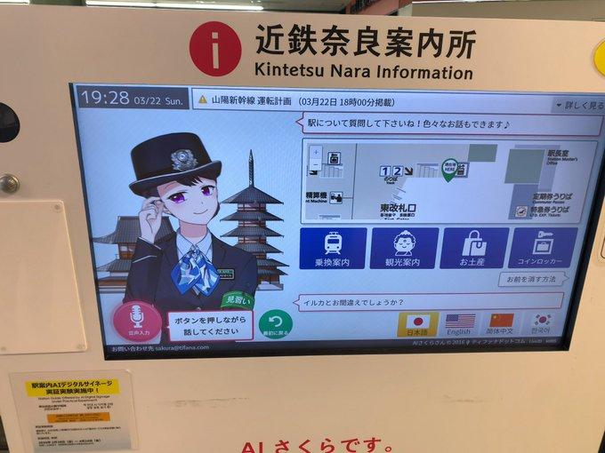 近畿日本鉄道 AIさくらさん お前を消す方法 イルカに関連した画像-02