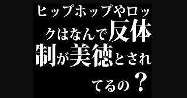 日本 ロック 反権力 反体制 文化祭の延長線上に関連した画像-01