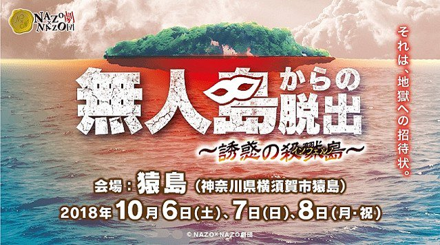 本物の無人島で脱出ゲームが開催決定!旧日本軍の要塞でもあったため雰囲気は最高な模様wwww