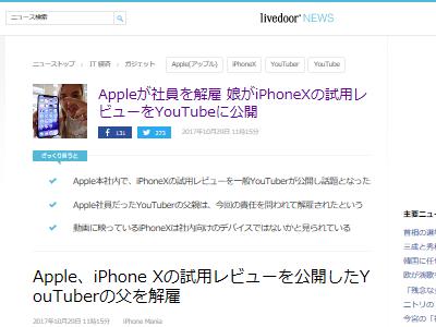 iPhoneX 娘 リーク YouTube 動画 父親 Apple 解雇に関連した画像-02