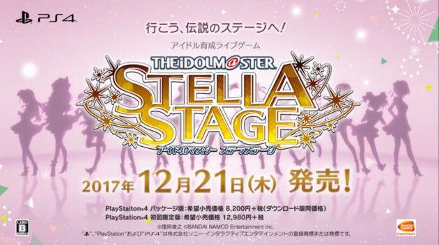 アイドルマスター ステラステージ PS4 最新作に関連した画像-01