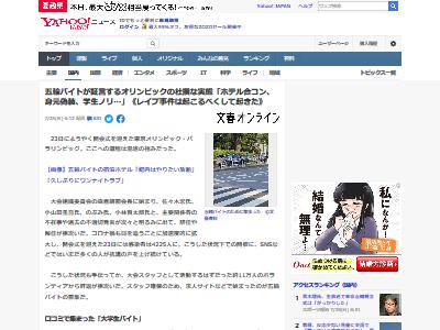 東京五輪 バイト 実態 大学生証言 飲み会 合コンに関連した画像-02
