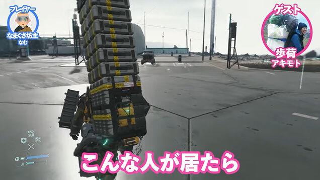 デス・ストランディング 歩荷 リアル プロ ゲームさんぽに関連した画像-41