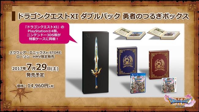 ドラゴンクエスト11 ドラクエ11 PS4 3DS バージョン 特徴 比較 違いに関連した画像-19
