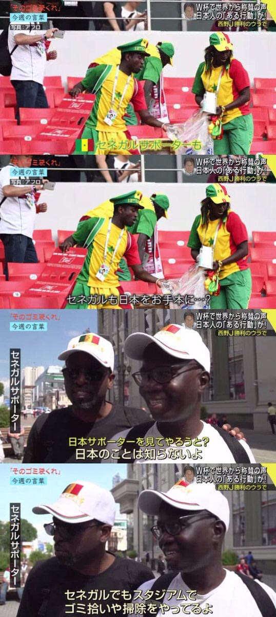 日本人 ワールドカップ ゴミ拾い 勘違い 恥さらし マスコミに関連した画像-02